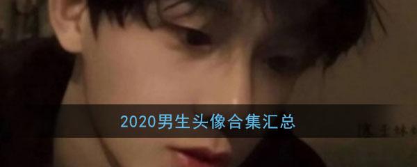 2020男生头像合集汇总