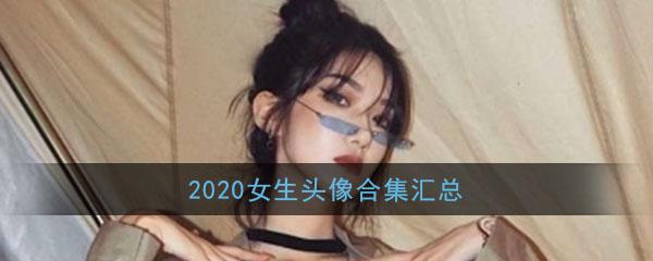 2020女生头像合集汇总