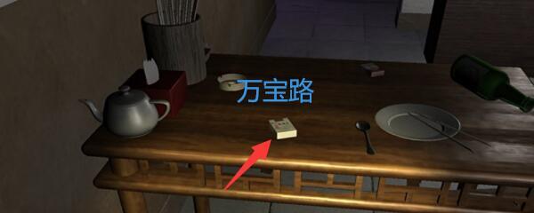 《孙美琪疑案-万家小馆》五级线索——万宝路