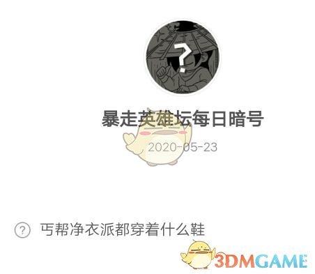 《暴走英雄坛》5月23日每日暗号答案