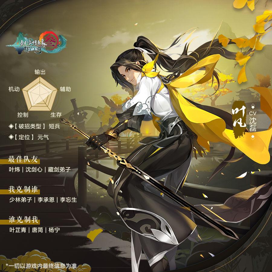 《剑网3》藏剑山庄叶凡属性一览