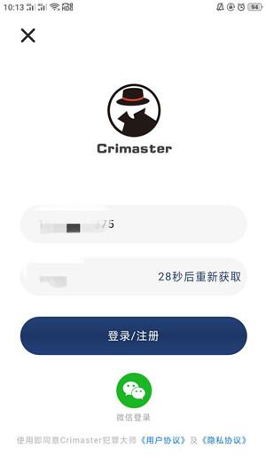《crimaster犯罪大师》登录和退出方法介绍