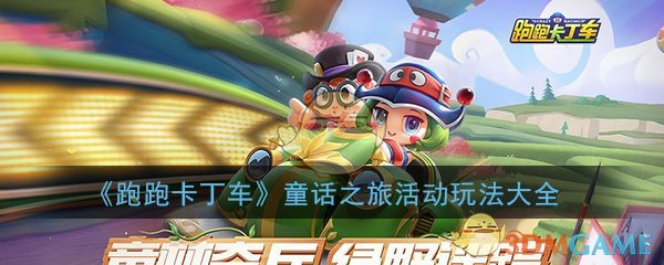 《跑跑卡丁车》手游童话之旅活动玩法大全