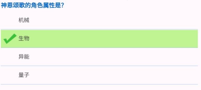 《崩坏3》崩坏周周练答案(5.25-5.31)