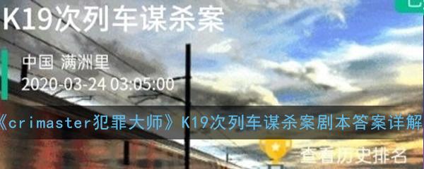 《crimaster犯罪大师》K19次列车谋杀案剧本答案详解