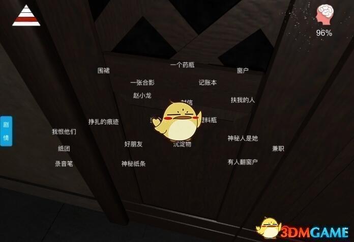 《孙美琪疑案-万家小馆》四级线索——录音笔
