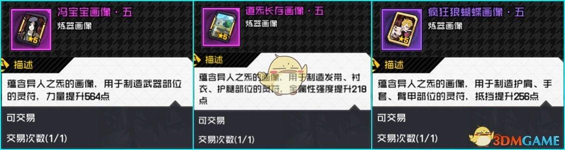 《一人之下》手游红莲新手玩法推荐