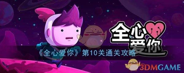 《全心爱你》第10关捉迷藏通关攻略