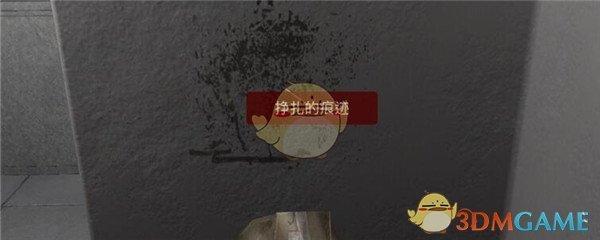 《孙美琪疑案-万家小馆》四级线索——挣扎的痕迹