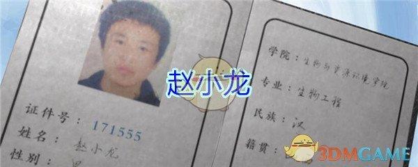 《孙美琪疑案-万家小馆》四级线索——赵小龙