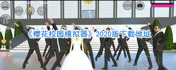 《樱花校园模拟器》2020版下载地址