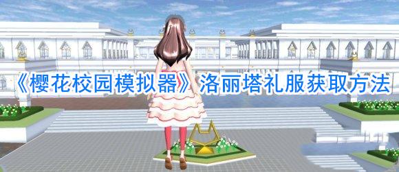 《樱花校园模拟器》洛丽塔礼服获取方法