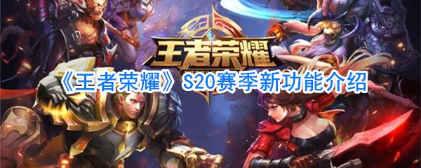 《王者荣耀》S20赛季新功能介绍