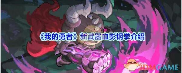 《我的勇者》新武器血影钢拳介绍