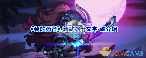 《我的勇者》新武器十文字·破介绍