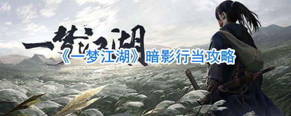 《一梦江湖》暗影行当攻略