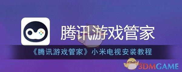 《腾讯游戏管家》小米电视安装教程