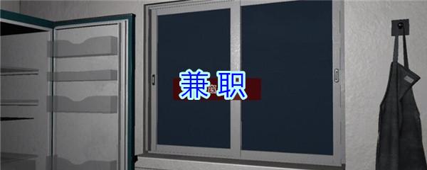 《孙美琪疑案-万家小馆》四级线索——兼职