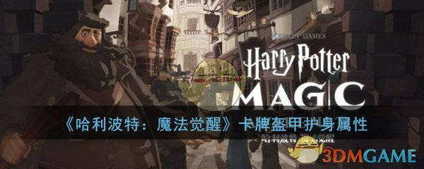 《哈利波特:魔法觉醒》卡牌盔甲护身属性介绍