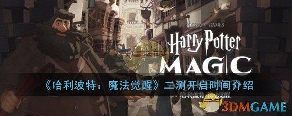 《哈利波特:魔法觉醒》二测开启时间介绍