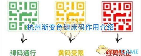 杭州渐变色健康码作用介绍