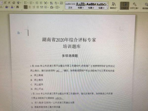湖南省2020年综合评标专家培训题库