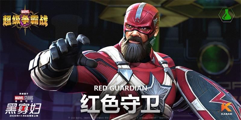 《漫威:超级争霸战》烧蚀盾牌-红色守卫