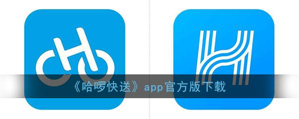 《哈啰快送》app官方版下载