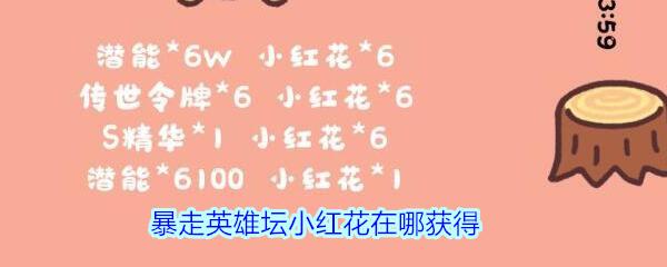 《暴走英雄坛》六一儿童节小红花获得位置