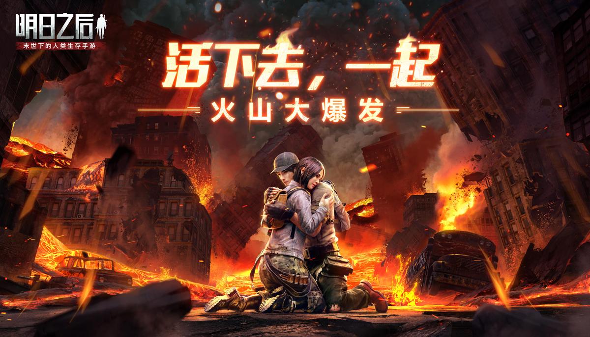 《明日之后》火山喷发在即!幸存者们如何保卫明日大陆?