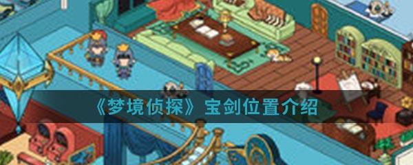 《梦境侦探》宝剑位置介绍