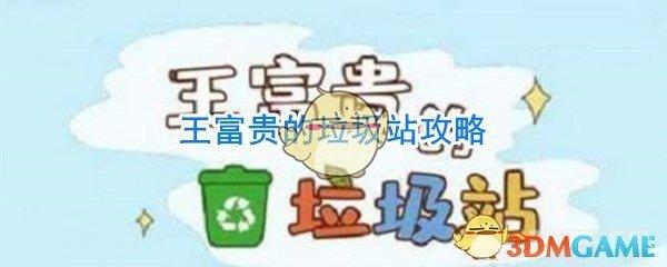 王富贵的垃圾站攻略