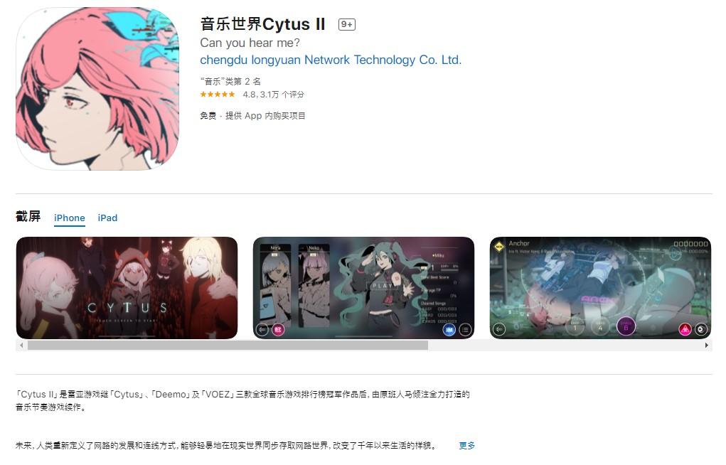 叒喜加一!《Cytus II》移动端双平台限时免费领
