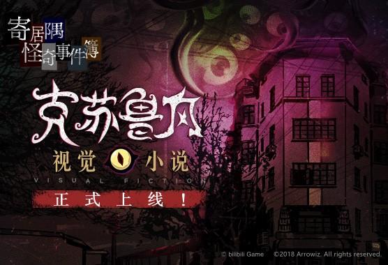 Steam特别好评,国产克苏鲁风推理游戏《寄居隅怪奇事件簿》手机版今日正式开启