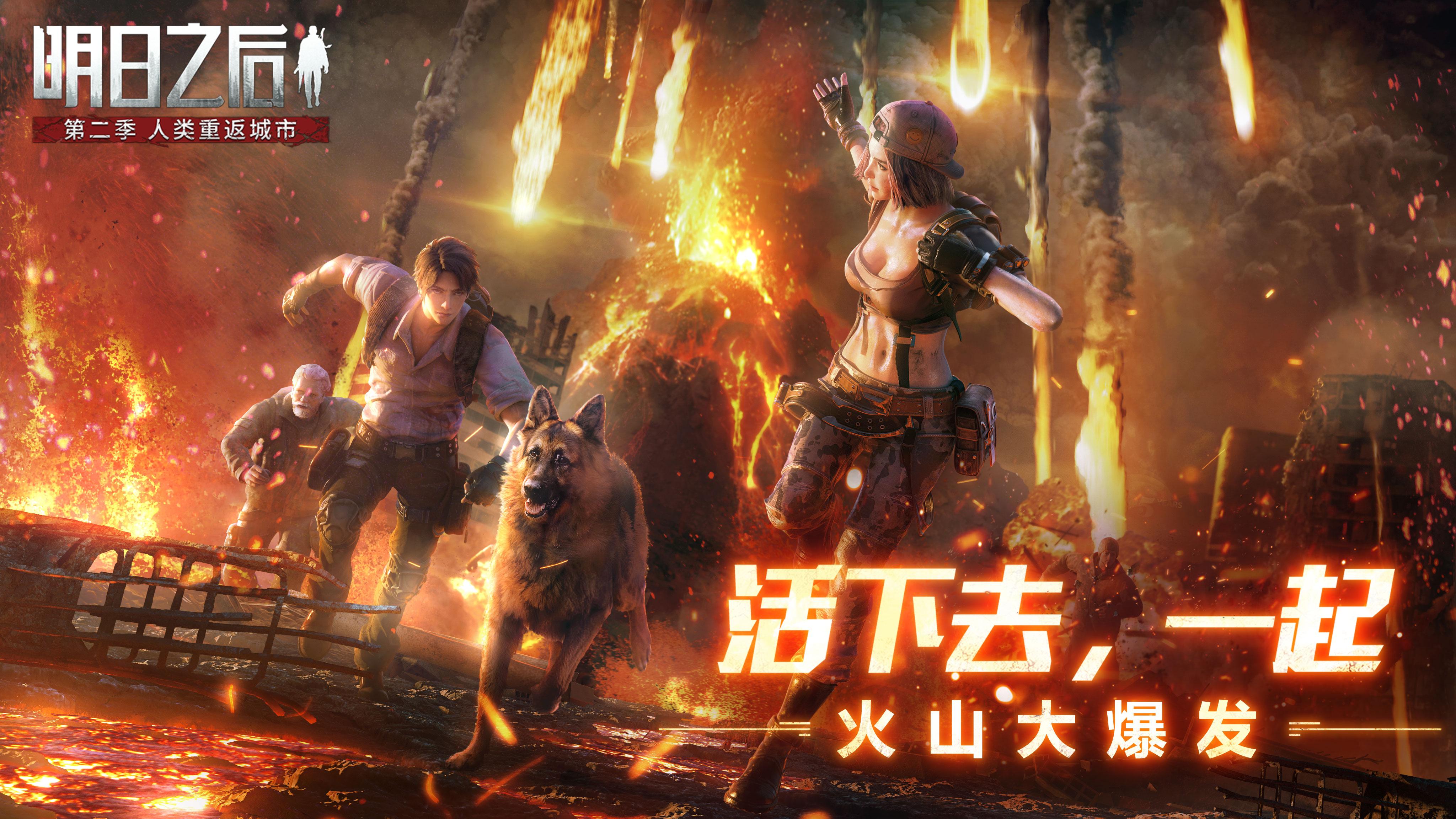 《明日之后》全新版本——火山大爆发正式上线!危机爆发,幸存者又将何去何从?