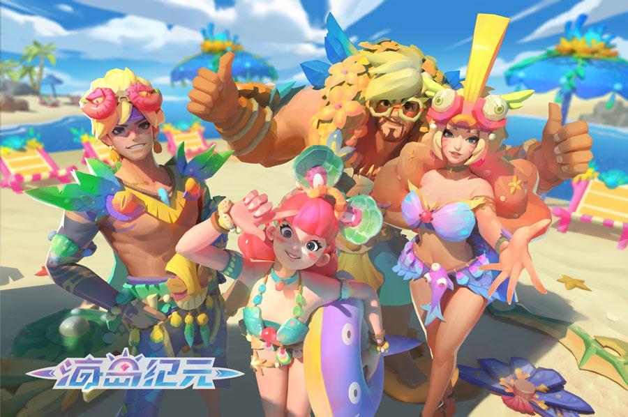 沙滩泳装狂欢派对!《海岛纪元》夏日大版本强势降临
