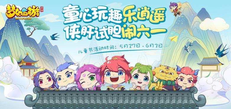 童真童趣,《梦幻西游》手机游戏六一儿童节活动萌动开启