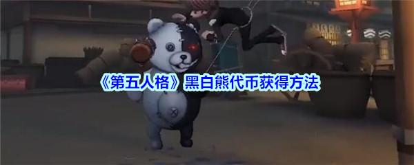 《第五人格》黑白熊代币获得方法
