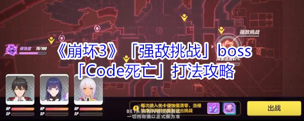 《崩坏3》「强敌挑战」boss「Code死亡」打法攻略