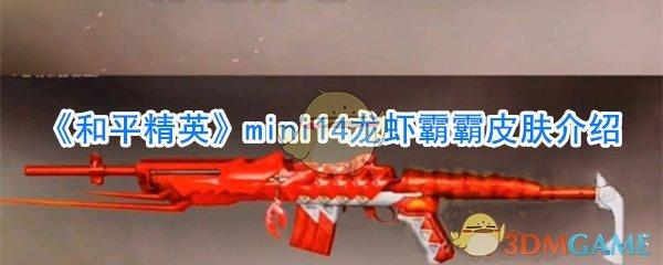《和平精英》mini14龙虾霸霸皮肤介绍
