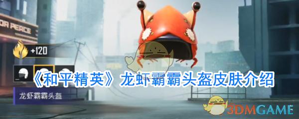 《和平精英》龙虾霸霸头盔皮肤介绍