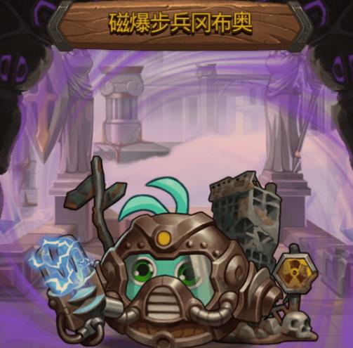 《不思议迷宫》磁爆步兵冈布奥介绍一览