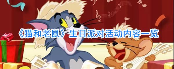 《猫和老鼠》生日派对活动内容一览