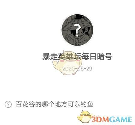 《暴走英雄坛》5月29日每日暗号答案