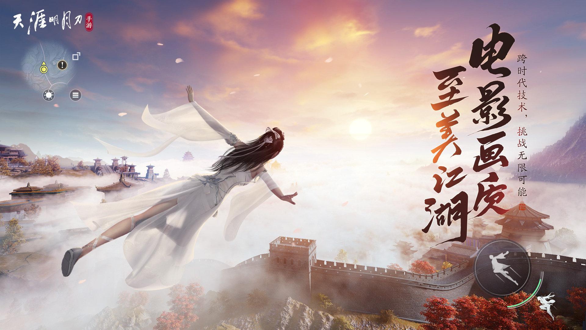 内测5年后 腾讯游戏将正式推出《天涯明月刀手游》