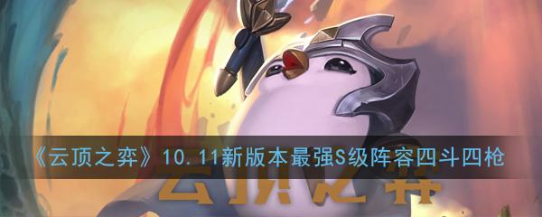 《云顶之弈》10.11新版本最强S级阵容四斗四枪搭配详解