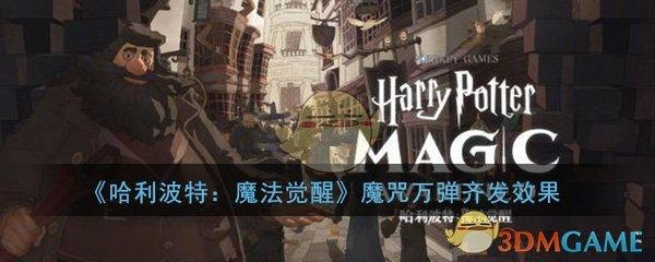 《哈利波特:魔法觉醒》魔咒万弹齐发效果介绍