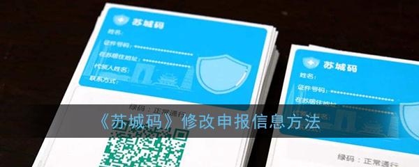 《苏城码》修改申报信息方法
