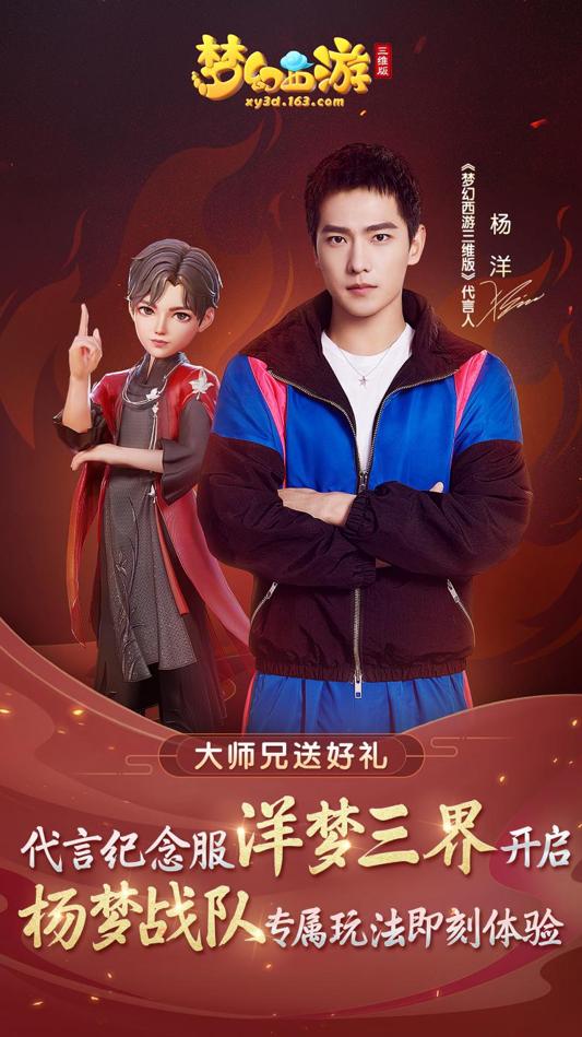 《梦幻西游三维版》杨洋专属纪念新服火热开启,福利好礼送不停!