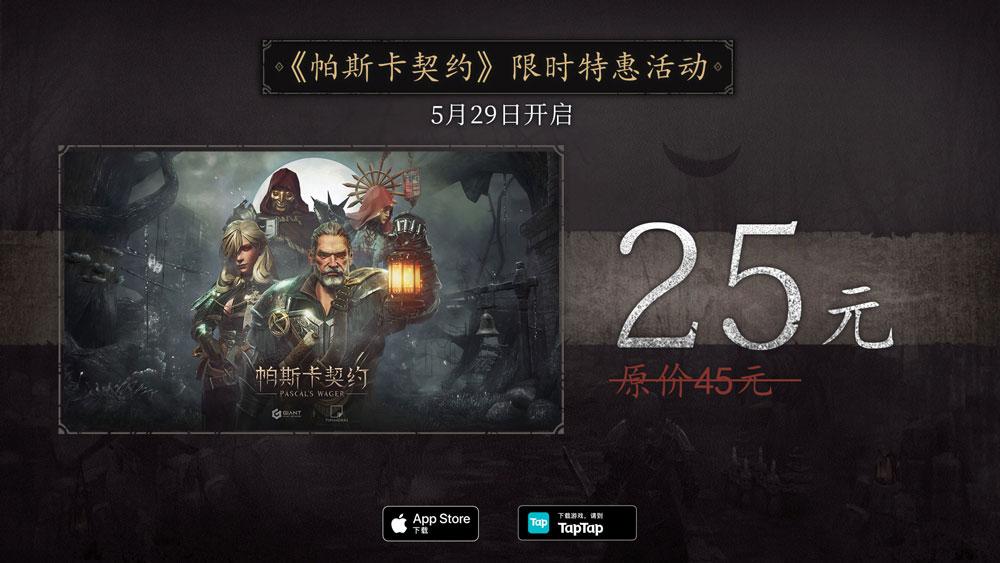 《帕斯卡契约》Android版今日发售,首发特惠价仅售25元